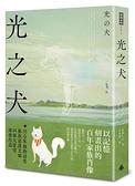 光之犬【城邦讀書花園】
