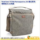 附雨罩 創意坦克 ThinkTank TT758 Retrospective 20 復古系列 側背包20 公司貨 相機包 灰 10吋平板
