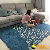 地毯耐臟全鋪少女風網美同款茶幾床邊大面積地墊【happybee】