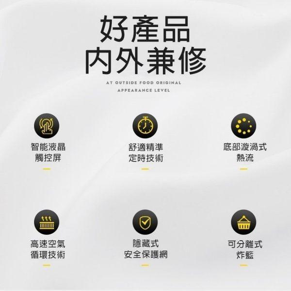 【Love Shop】品夏 黑炫風觸控式氣炸鍋/家用無油煙/電炸鍋薯條機/電烤箱/台灣保固一年