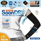 瑪榭 吸濕快乾 運動機能防曬袖套-無手蓋 抗紫外線UV~DK襪子毛巾大王