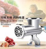 【降價兩天】灌腸機家用 手動絞肉機 手搖灌香腸機 臘腸機