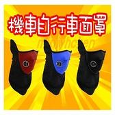 【南紡購物中心】自行車防護口罩