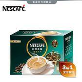 【雀巢 Nestle】雀巢咖啡三合一館藏系列深焙拿鐵22g*10入