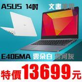 【13699元】ASUS E406MA全新四核心14吋筆記型電腦4G+128G文書影片最順暢可刷卡分期