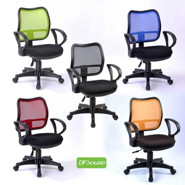 《DFhouse》亞德里護腰網布電腦椅(5色) 辦公椅 人體工學 洽談椅 會議椅 台灣製造 免組裝.