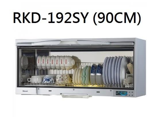 【歐雅系統家具】林內 Rinnai 懸掛式烘碗機(液晶顯示)RKD-192SY(90CM)