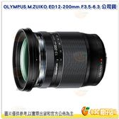 @3C 柑仔店@ OLYMPUS M.ZUIKO DIGITAL ED12-200mm F3.5-6.3 旅遊鏡 公司貨