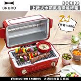日本BRUNO BOE033 上掀式水蒸氣循環燒烤箱 麵包機 烤箱 烤魚 (聖誕紅) 公司貨 保固一年