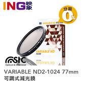 【24期0利率】STC VND ND2~1024 77mm 可調式減光鏡 VARIABLE ND 77