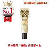 日本 hacica 八和花 深層潤澤 頭皮 SPA 髮膜 1.5 【SV9105】快樂生活網