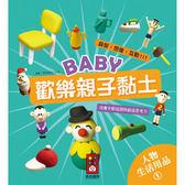 Baby歡樂親子黏土教學書 人物、生活用品1  (音樂影片購)
