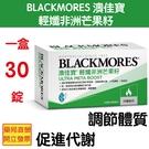 BLACKMORES 澳佳寶 輕孅非洲芒果籽 30錠 促進新成代謝 調節體質 元氣健康館