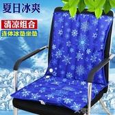 冰墊冰墊坐墊辦公椅墊水墊組合一體墊汽車學生夏季消暑降溫冰袋冰涼 大宅女韓國館YJT