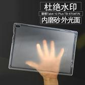 聯想 TB-X704F/N 平板保護套 Lenovo Tab4 10 Plus 清水套 矽膠套 霧面果凍套 TPU 保護殼 透明軟殼