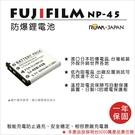 ROWA 樂華 FOR FUJI 富士  NP-45 NP45 電池 原廠充電器可用 全新 保固一年 J10 Z10fd Z100fd Z20fd