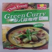 好食樂 泰式綠咖哩/紅咖哩/黃咖哩 30g/盒