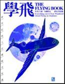 (二手書)學飛:新世紀旅人必備航空知識