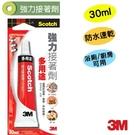 【奇奇文具】3M 6004N 多用途強力接著劑 (30ml)