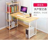電腦台式桌家用簡約經濟型臥室書桌一體小桌子簡易學生學習桌