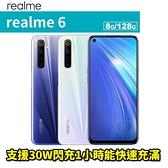 REALME 6 8G/128G 八核心 智慧型手機 免運費