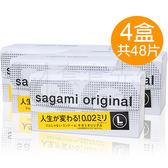 sagami 相模元祖 L-加大 002超激薄 12片x4盒 贈 歡樂凝膠強力型1ml【套套先生】保險套