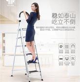 梯子家用室內人字梯折疊四步五步踏板爬梯加厚鋼管伸縮多功能扶樓梯YGCN