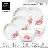 【美國康寧 CORELLE】薔薇之戀禮盒6件組(ROS0601)