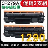 HP CF279A / 79A 【促銷兩支組, 相容碳粉匣】 M12a / M12w / M26a / M26nw
