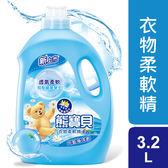 熊寶貝衣物柔軟精沁藍海洋香 4X3.2L-箱購-箱購