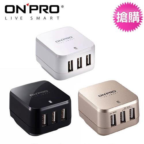 快速出貨【marsfun火星樂】ONPRO 3孔萬國 急速USB充電器 (5V/4.8A) UC-3P01W 旅行/出國/旅遊