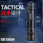 小手電筒迷你強光可充電超亮多功能便攜袖珍隨身防水 QG788『愛尚生活館』