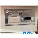 [COSCO代購] C126159 HP彩色雷射無線網路印表機 共含碳粉匣兩支 M155NW