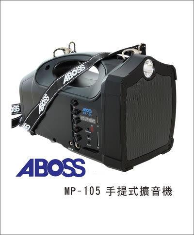 ^聖家^【全配】ABOSS 攜帶型VHF無線擴音機 MP-105【全館刷卡分期+免運費】
