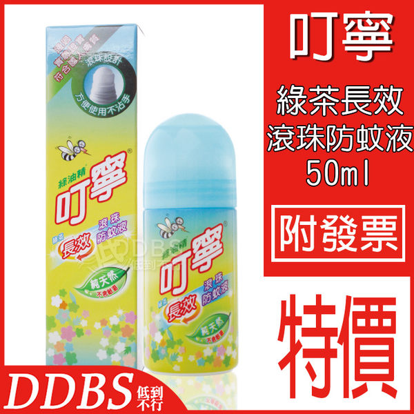 【DDBS】綠油精 叮嚀 叮寧 綠茶 長效滾珠防蚊液 滾珠瓶 純天然 不含敵避