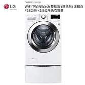 【南紡購物中心】LG 18+2.5公斤 TWINWash雙能洗洗衣機(蒸洗脫) WD-S18VCW+WT-D250HW
