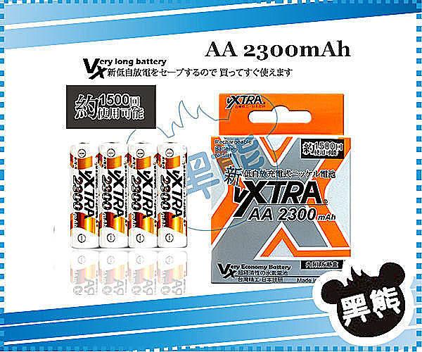 黑熊館 台灣製造 VXTRA 飛創 3號 AA 高容量2300mAh 低自放電池 水素鎳氫充電電池