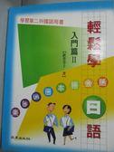 【書寶二手書T1/語言學習_YEL】輕鬆學日語入門篇Ⅱ_輕鬆學日語
