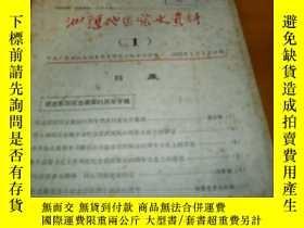 二手書博民逛書店罕見老游擊戰士李少雄藏本有簽名---汕頭地區黨史資料--總3--