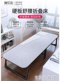 折疊床板式單人家用成人午休床辦公室午睡床簡易硬板木板床 米蘭潮鞋館