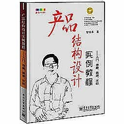 簡體書-十日到貨 R3Y【產品結構設計實例教程——入門、提高、精通、求職(含CD光碟1張)(