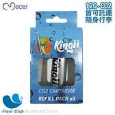 【Kingii】12G-CO2防鏽補充氣鋼瓶
