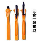 全能日本鋼超廚刀-三合一雕花刀 水果刀《SV7848》HappyLife