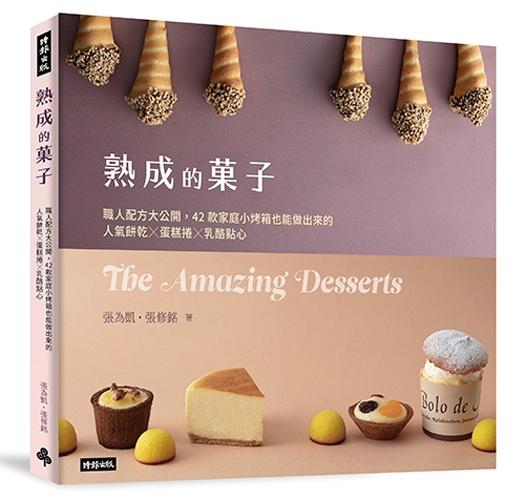 熟成的果子 職人配方大公開:42款家庭小烤箱也能做出來的人氣餅乾╳蛋糕捲╳乳酪點心