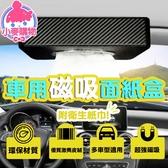 ✿現貨 快速出貨✿【小麥購物】車用磁吸面紙盒 超纖皮強磁吸頂紙巾盒  【C166】