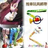 奶瓶安全座椅嬰兒推車安撫綁帶固定帶防掉帶-JoyBaby