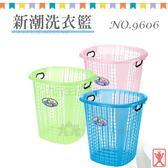 【九元  】展瑩9606 新潮洗衣籃洗衣籃置物籃 製
