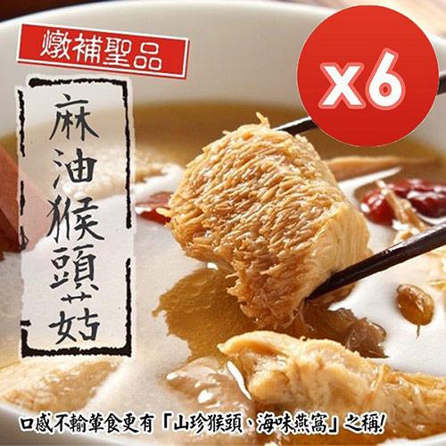 【泰凱食堂】麻油猴頭杏鮑菇-6入組