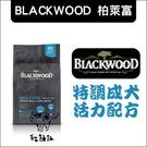BLACKWOOD柏萊富〔特調成犬活力配方,5磅,美國製〕