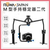 樂華 M型 手持 穩定器 二代 收納體積小 單反相機攝像機 穩定性高 承重6KG 航空級材質